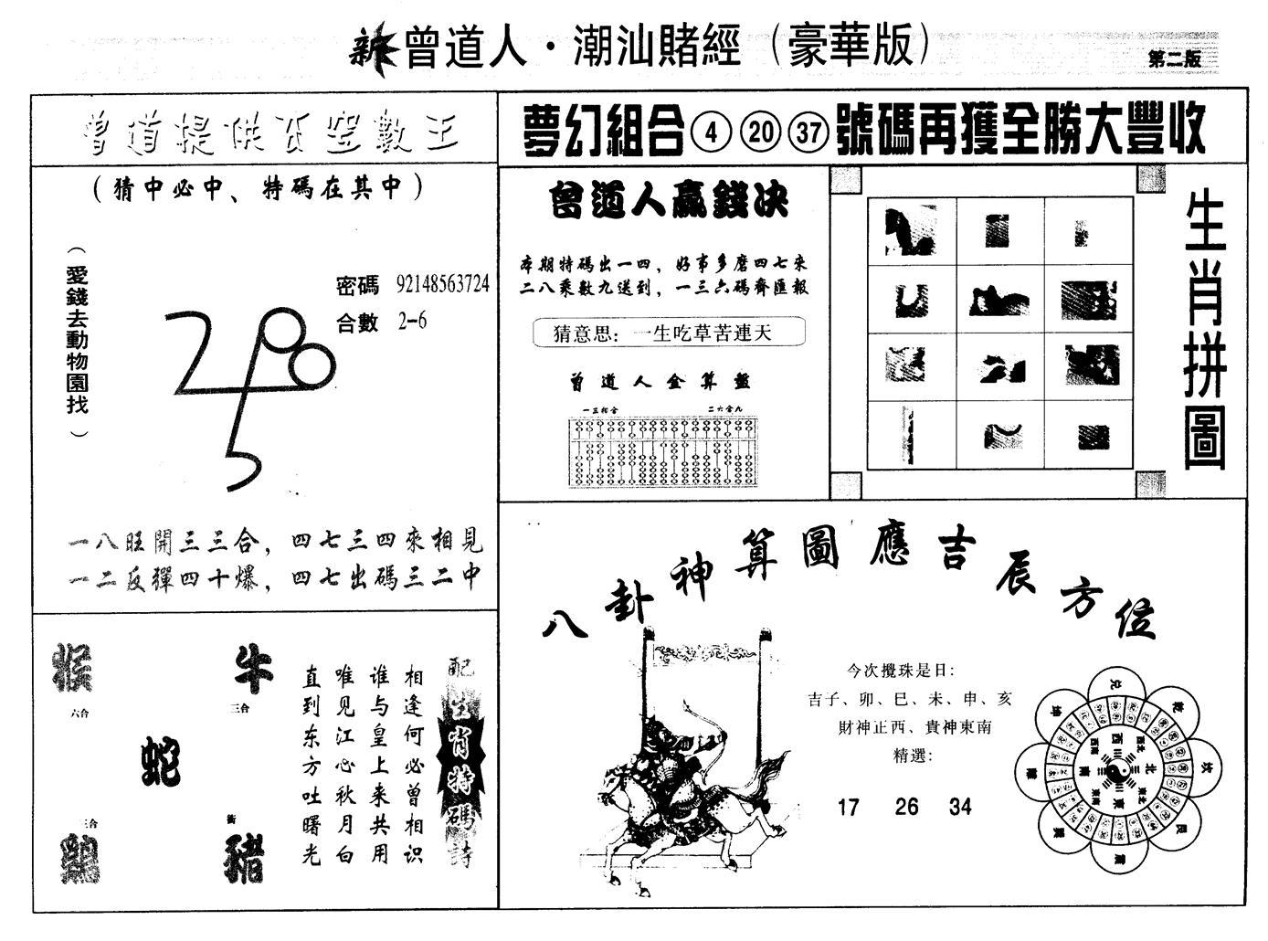 056期另潮汕赌经濠华版B(黑白)
