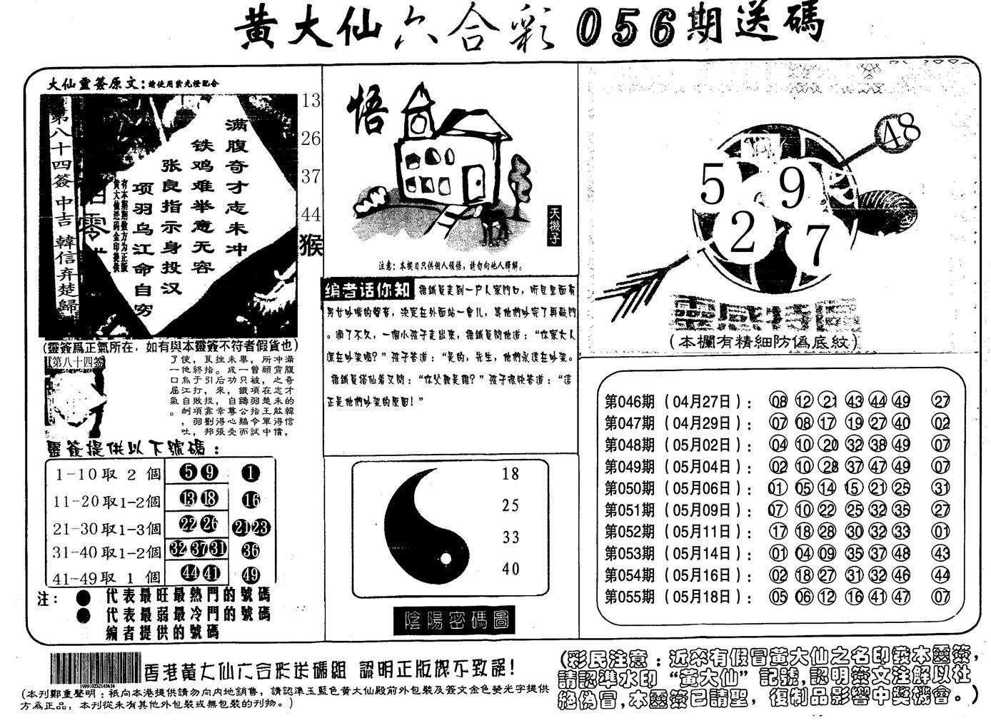056期另版射箭图(黑白)