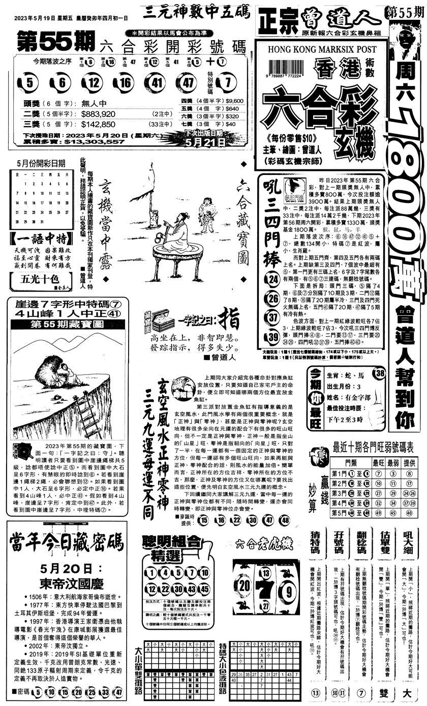 056期新报跑狗1(黑白)