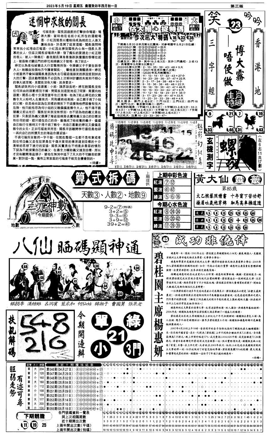 056期新报跑狗3(黑白)