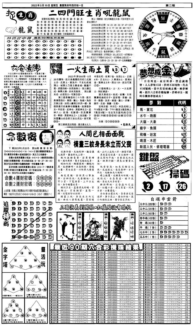 056期新报跑狗4(黑白)
