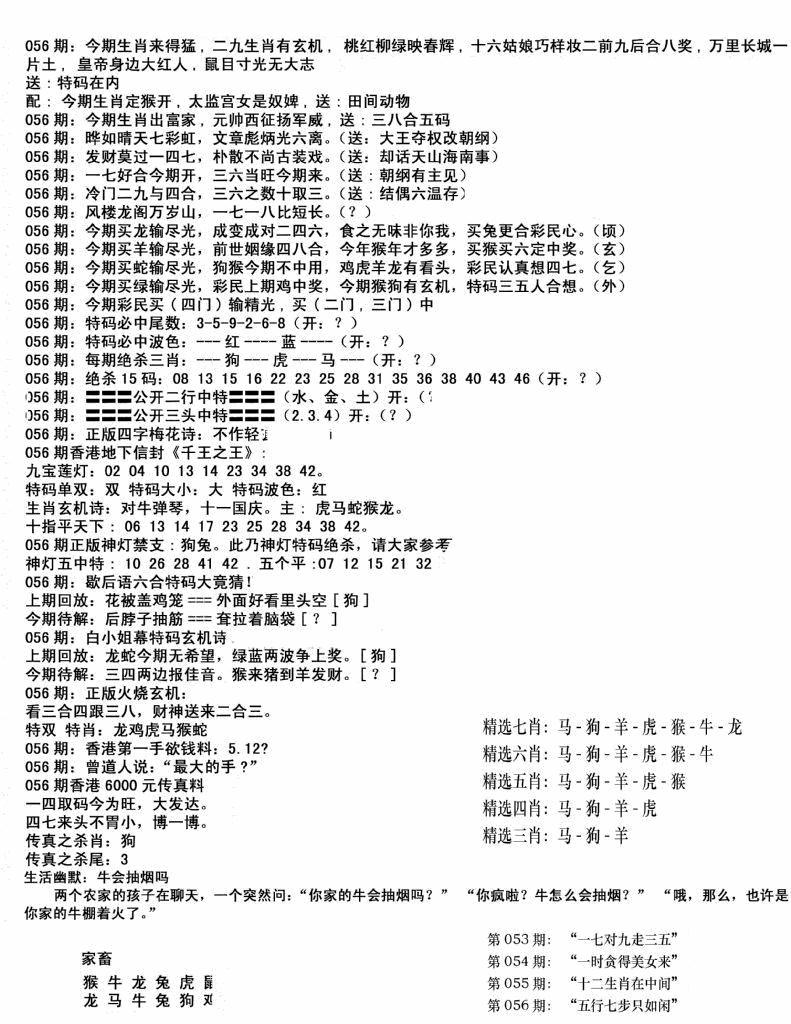 056期独家正版福利传真B(黑白)