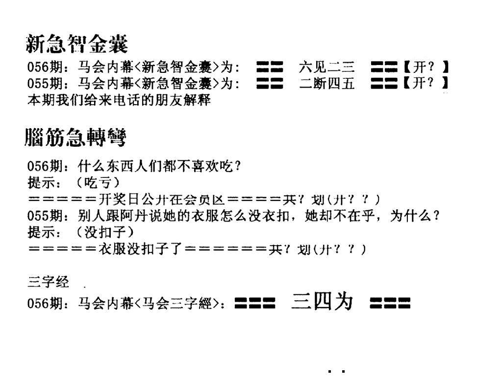 056期新急智金囊(黑白)