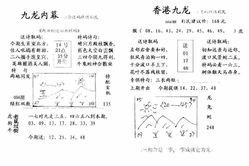 056期九龙内幕-开奖报(早图)(黑白)