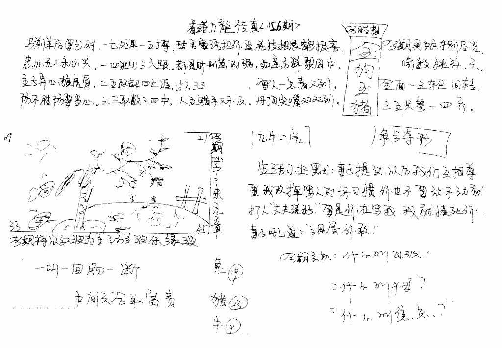 056期手写九龙内幕(早图)(黑白)