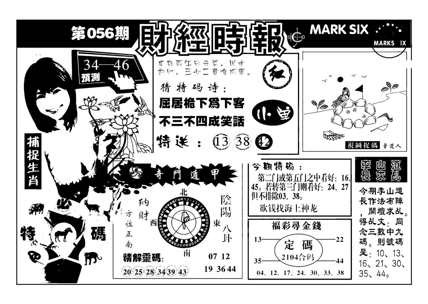 056期南方心经(黑白)