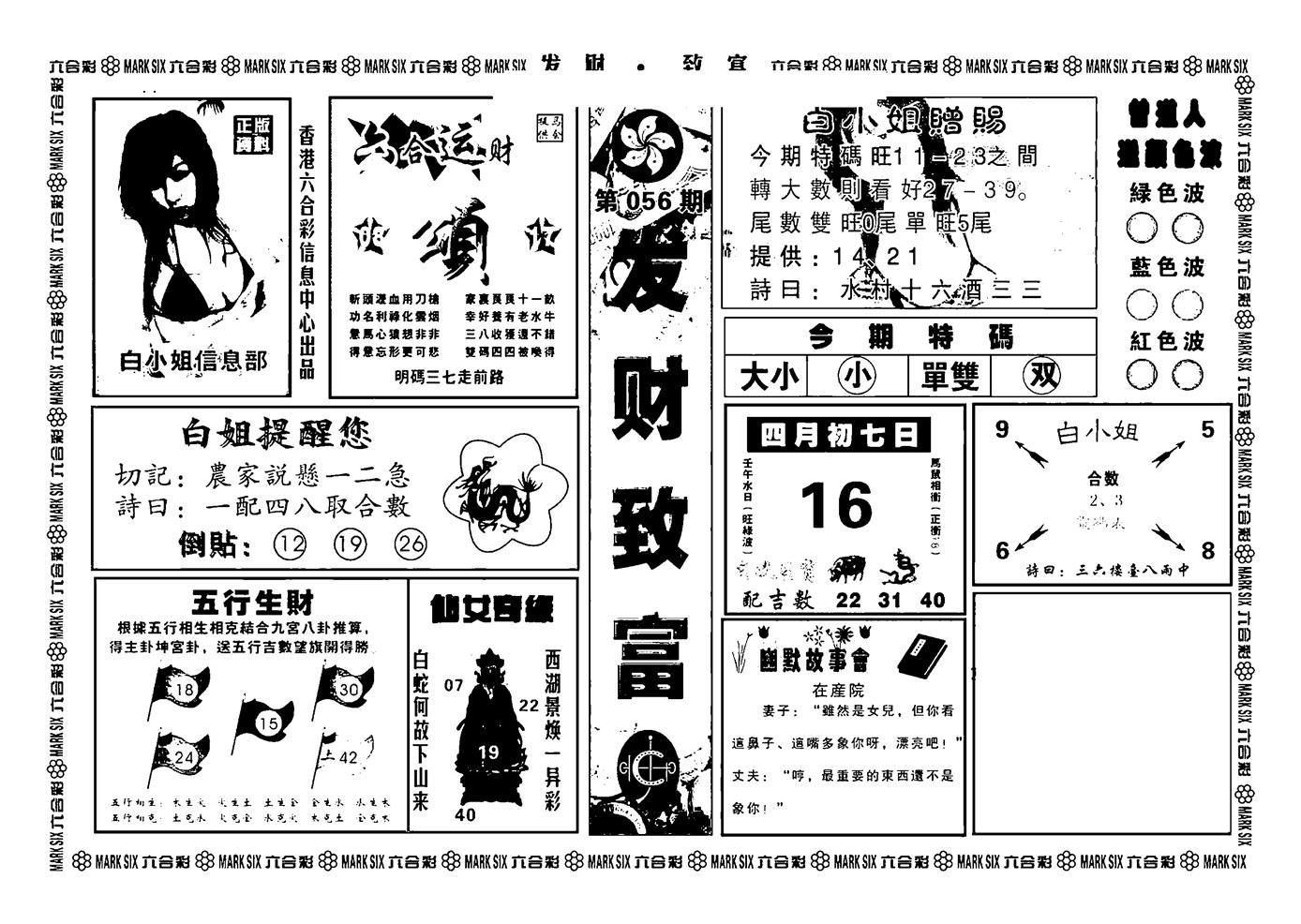 056期神招奇码(黑白)
