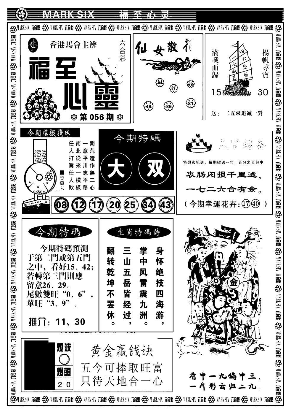 056期天津报(黑白)