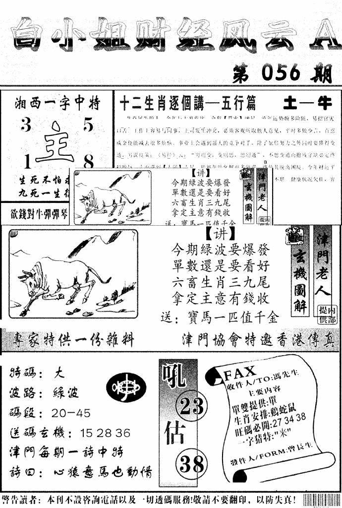 056期白小姐财经风云A(黑白)