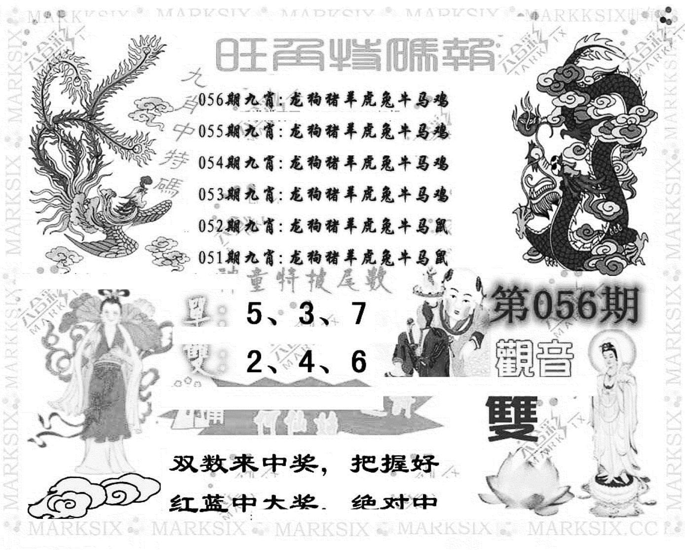 056期旺角特码报(彩)(黑白)