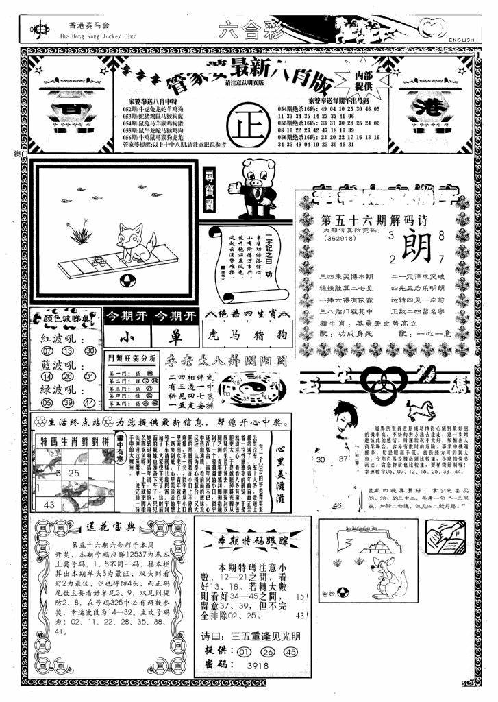 056期管家婆八肖版(新)(黑白)
