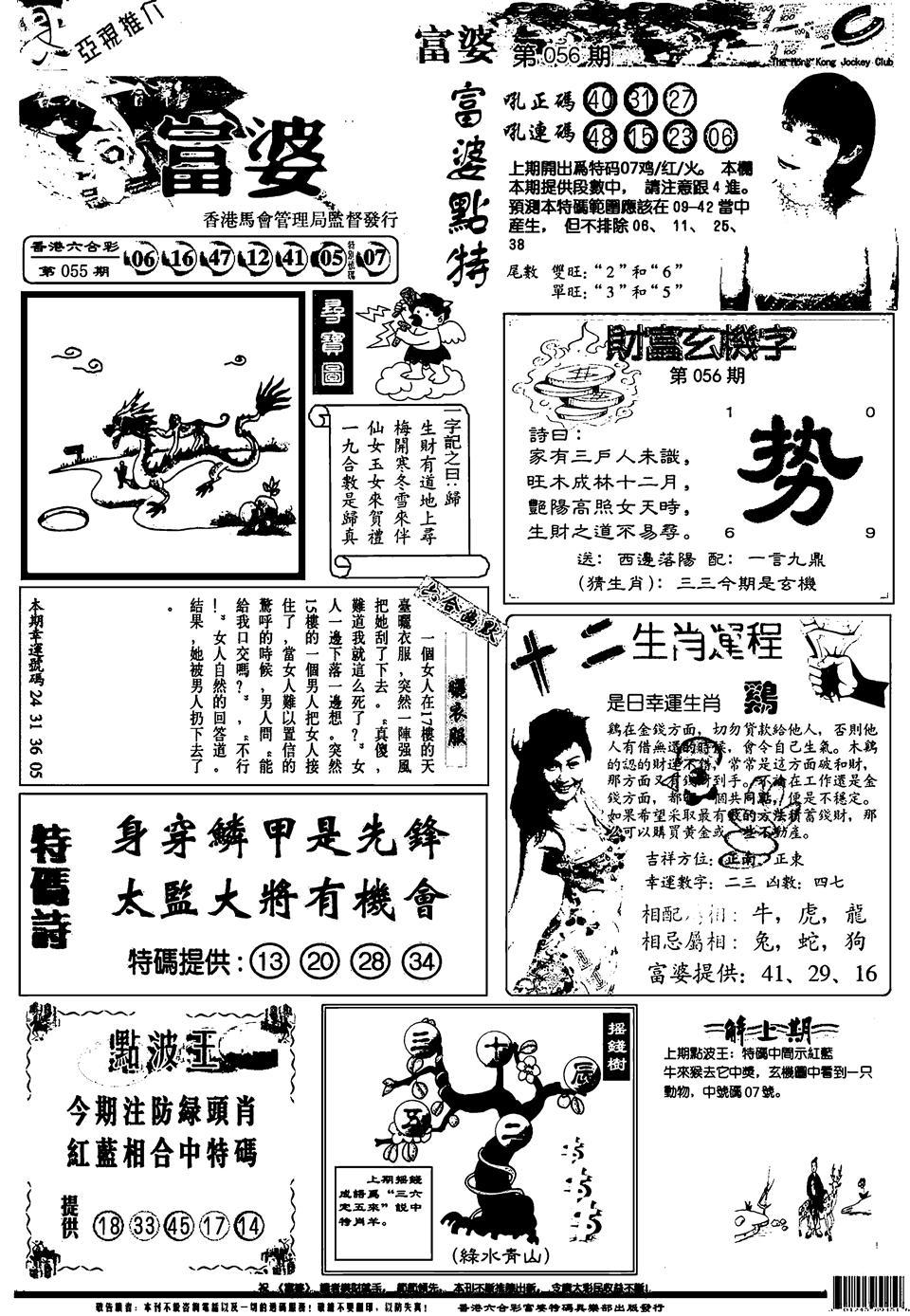 056期新版富婆(黑白)