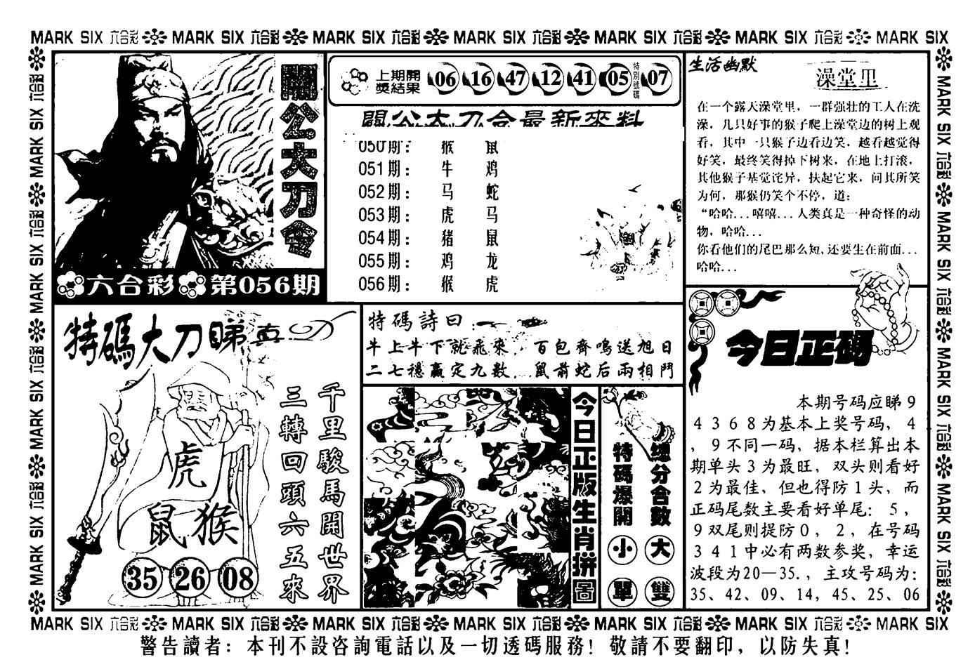 056期关公大刀令(黑白)