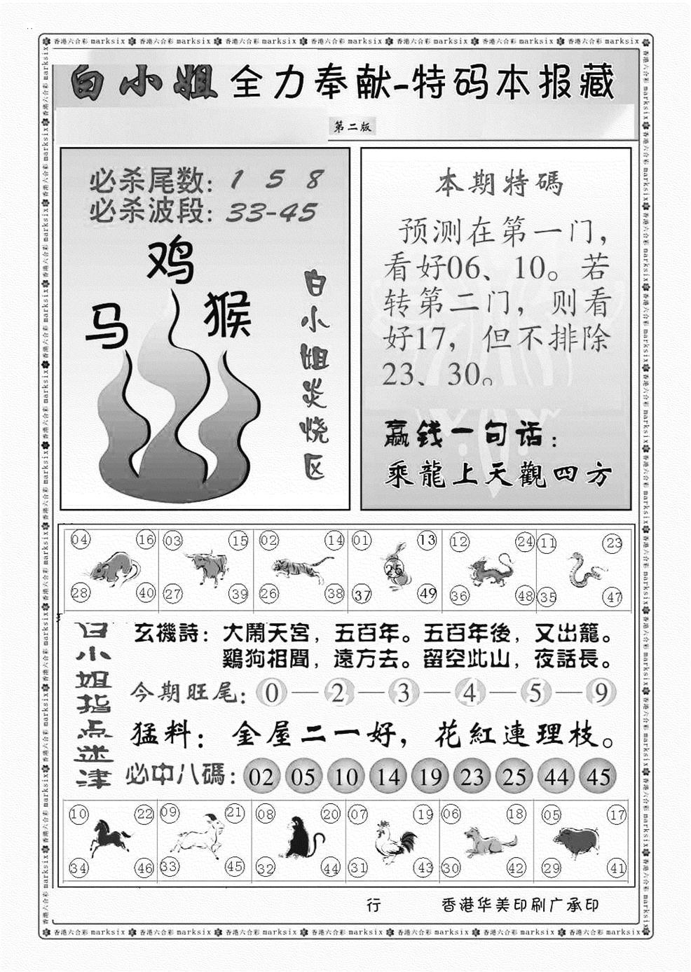056期白小姐救世民B(黑白)
