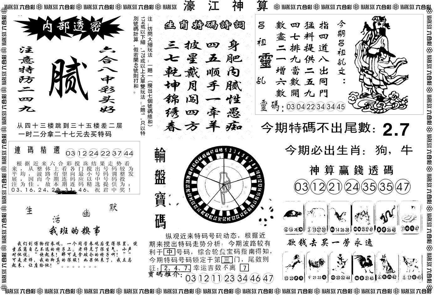 057期濠江神算B(黑白)