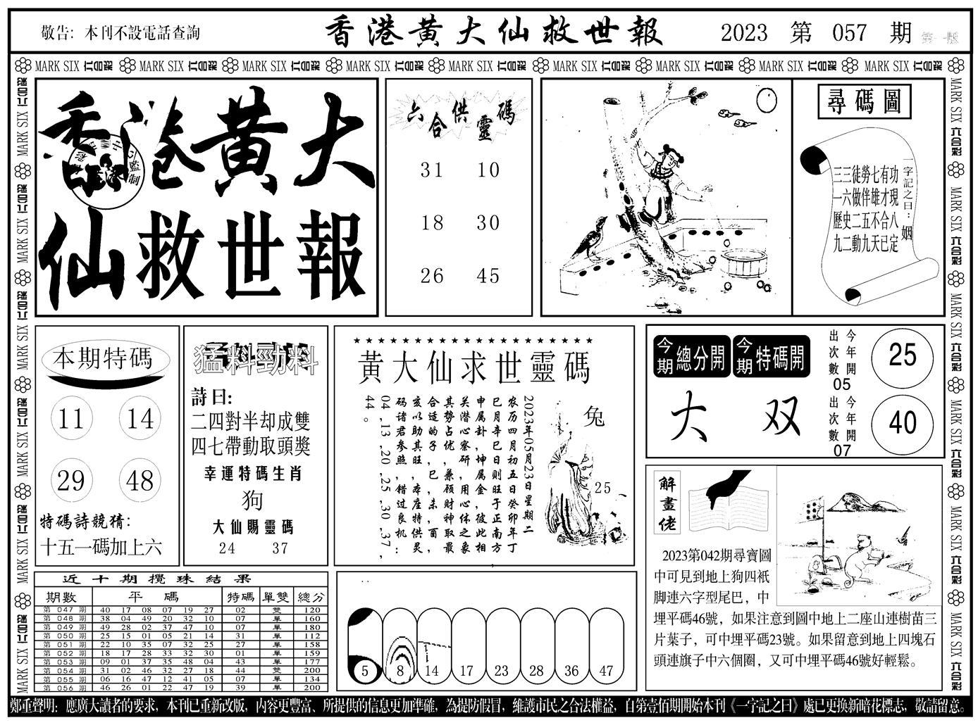 057期香港黄大仙A(黑白)