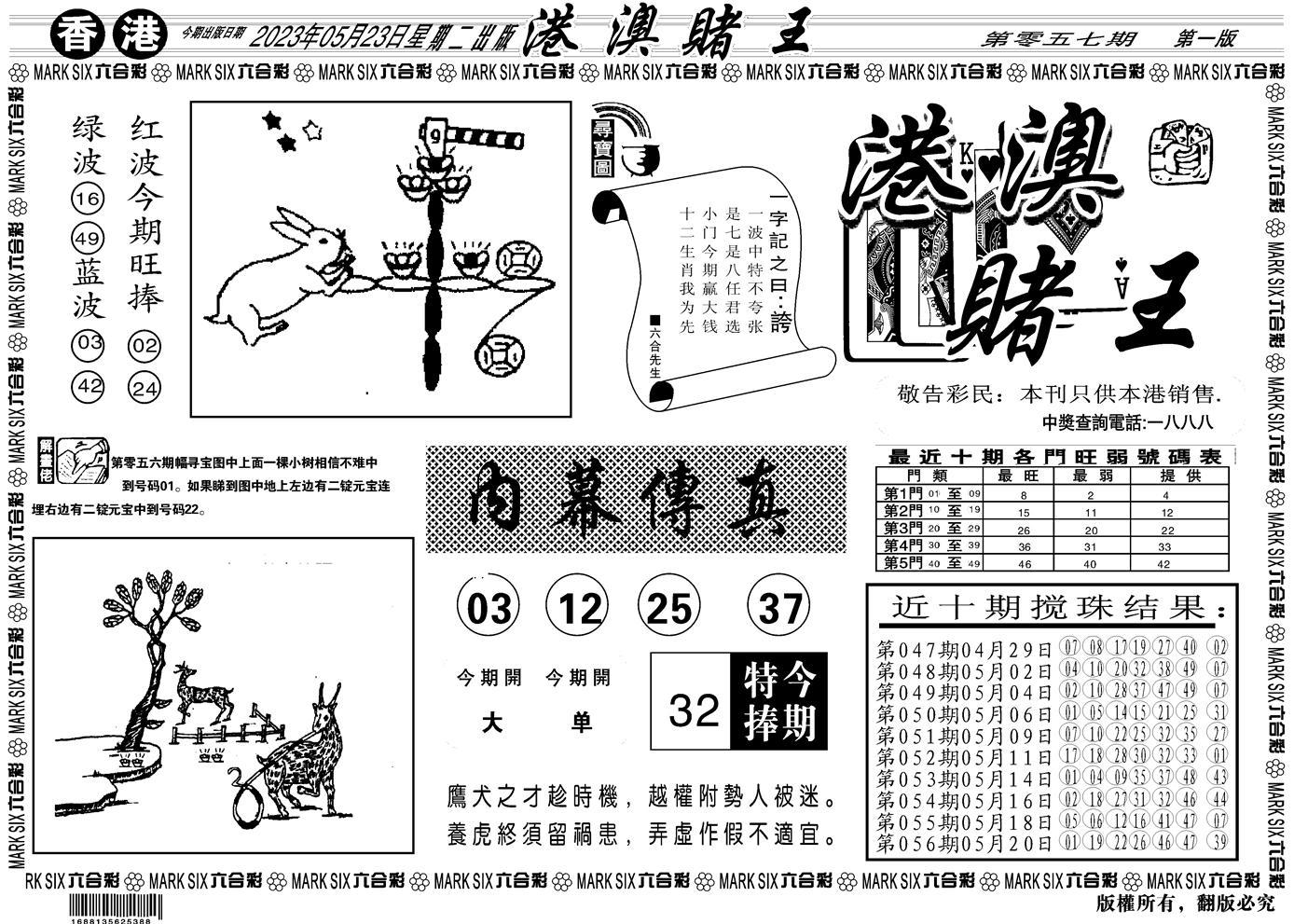 057期港澳堵王A(黑白)