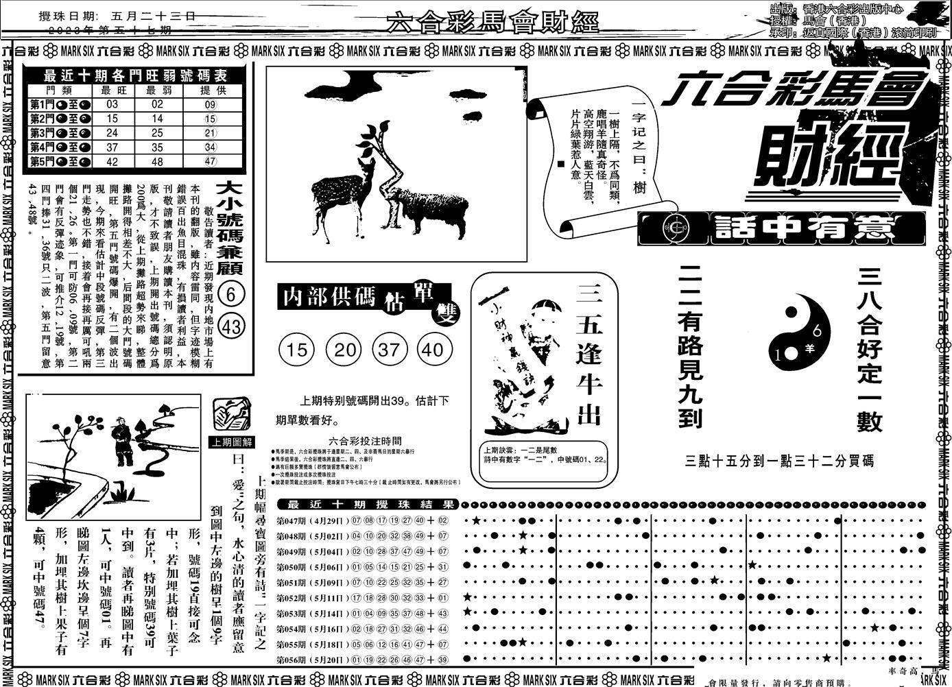 057期马会财经A(黑白)