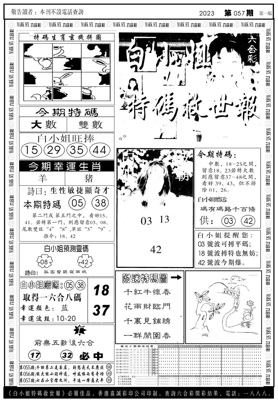 057期白姐急旋风A(黑白)