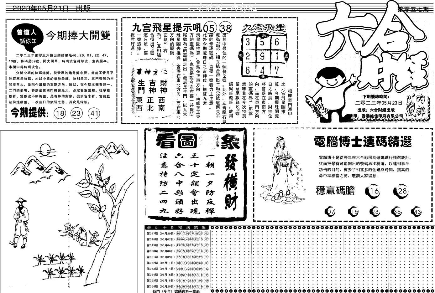 057期中财经A(黑白)