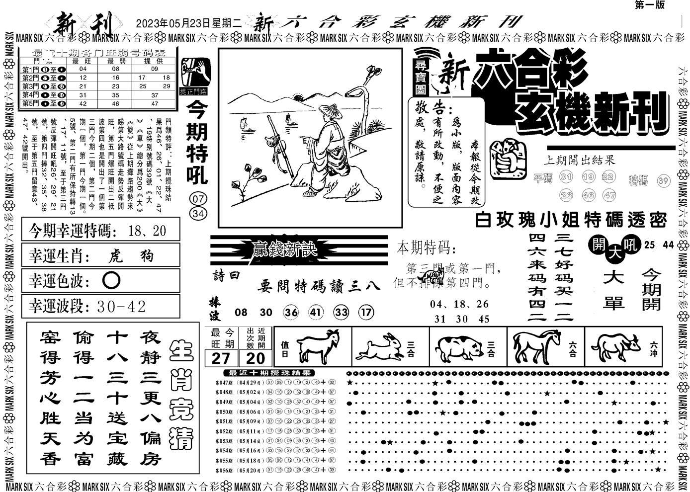 057期玄机新刊A(黑白)