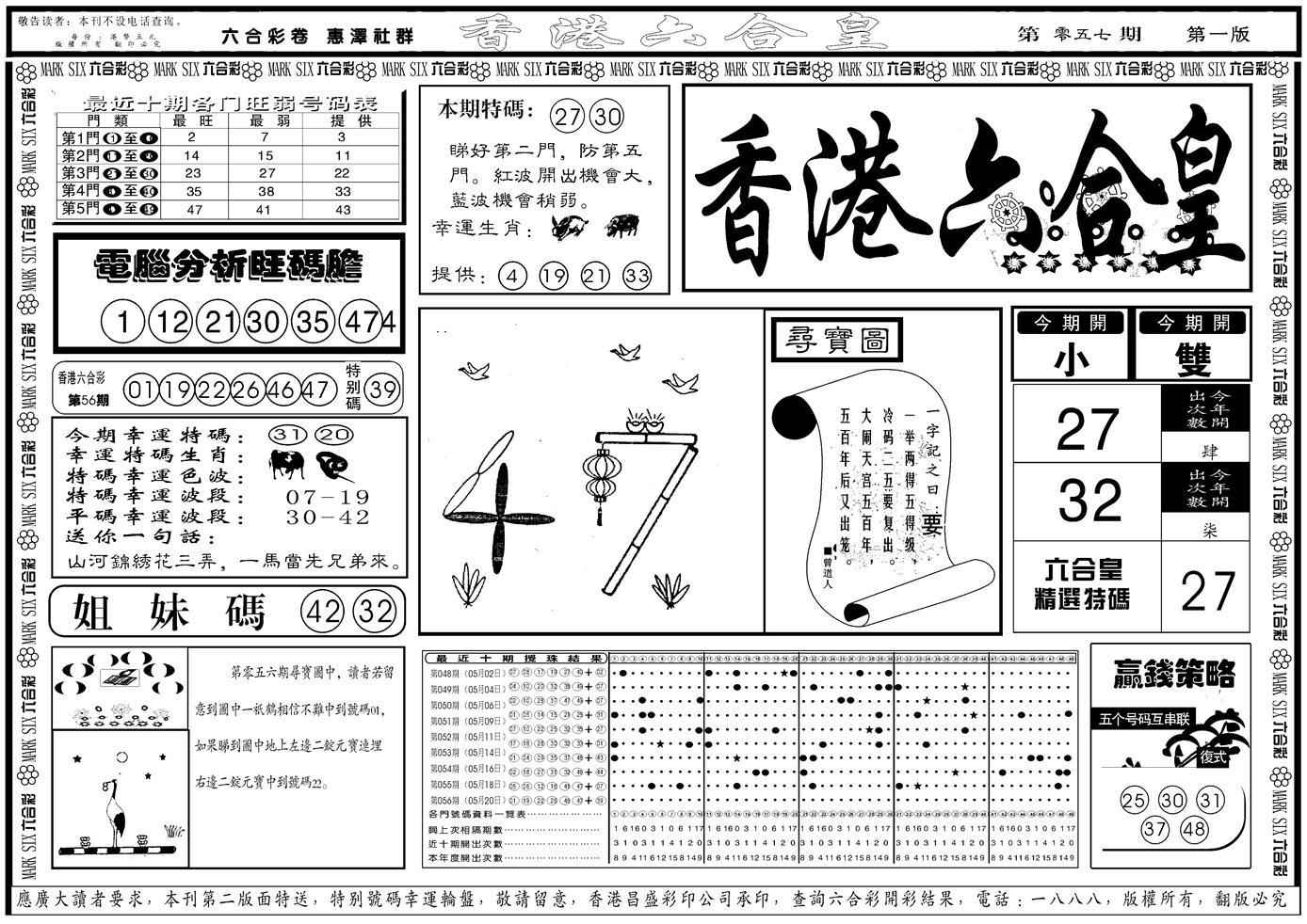 057期香港六合皇A(黑白)