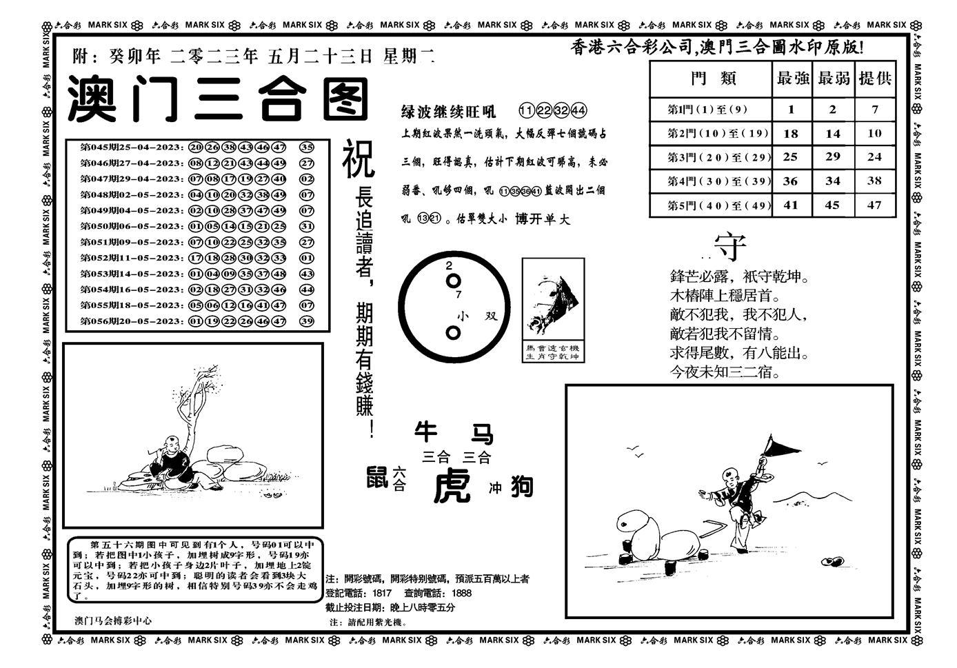 057期澳门三合(正版)(黑白)