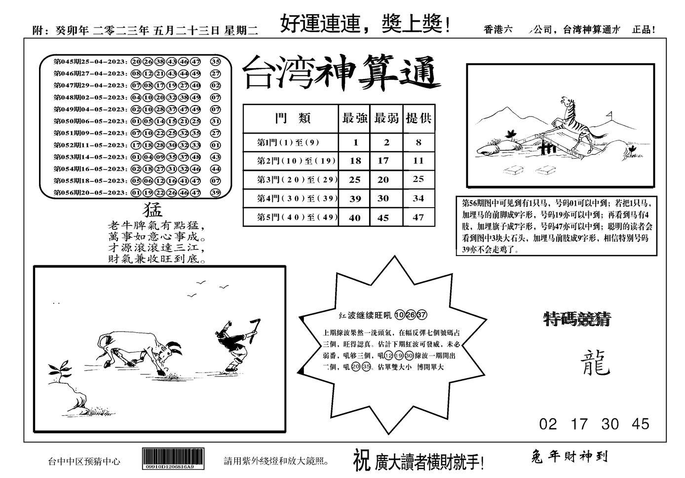 057期台湾神算(正版)(黑白)