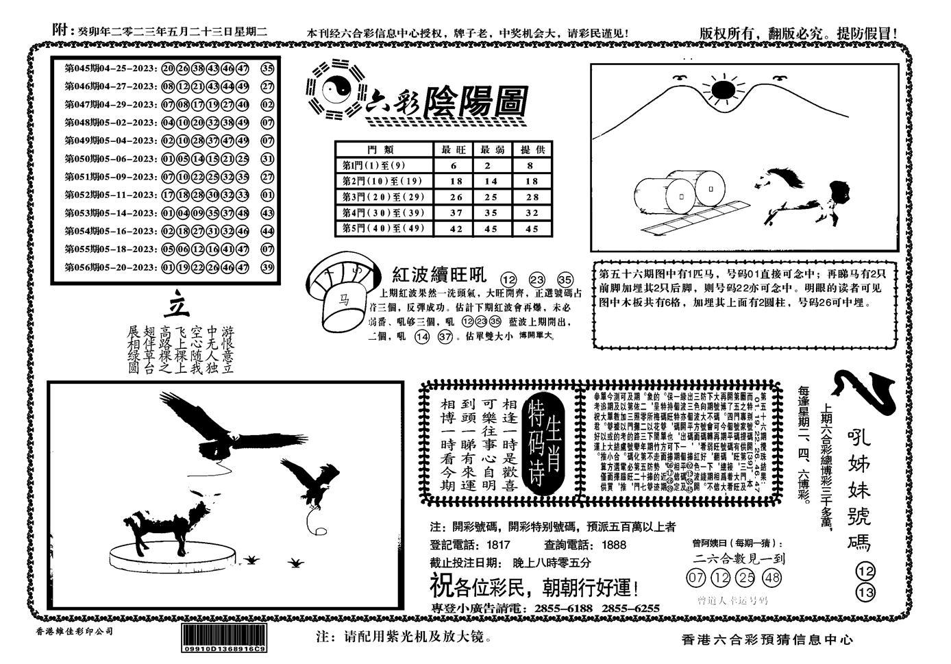 057期六彩阴阳(正版)(黑白)