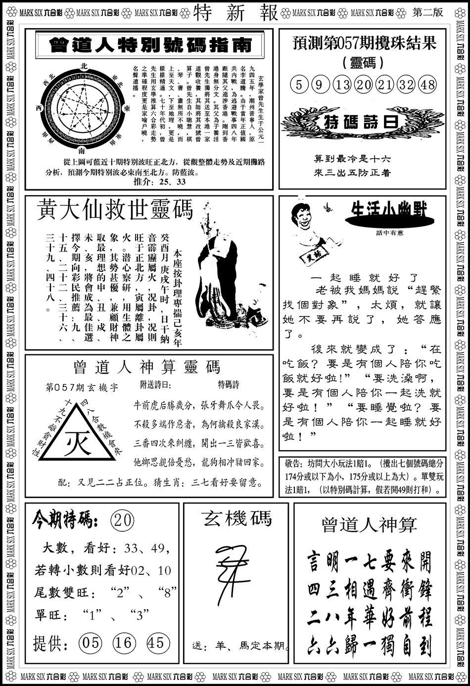 057期特新报B(黑白)