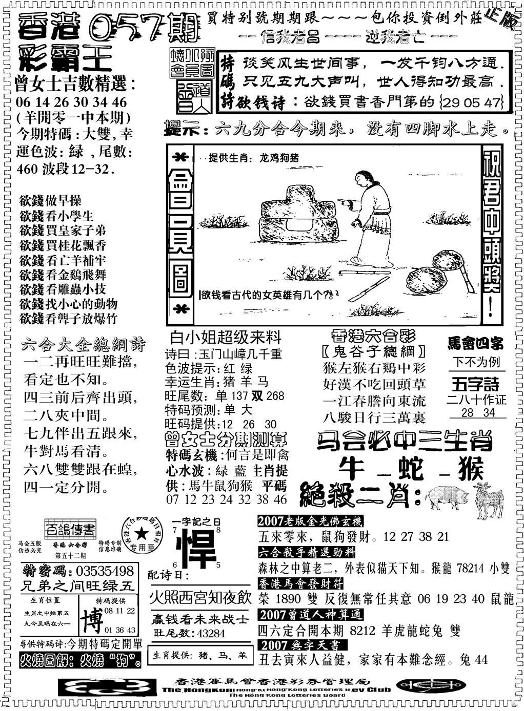 057期另版新版彩霸王B(黑白)