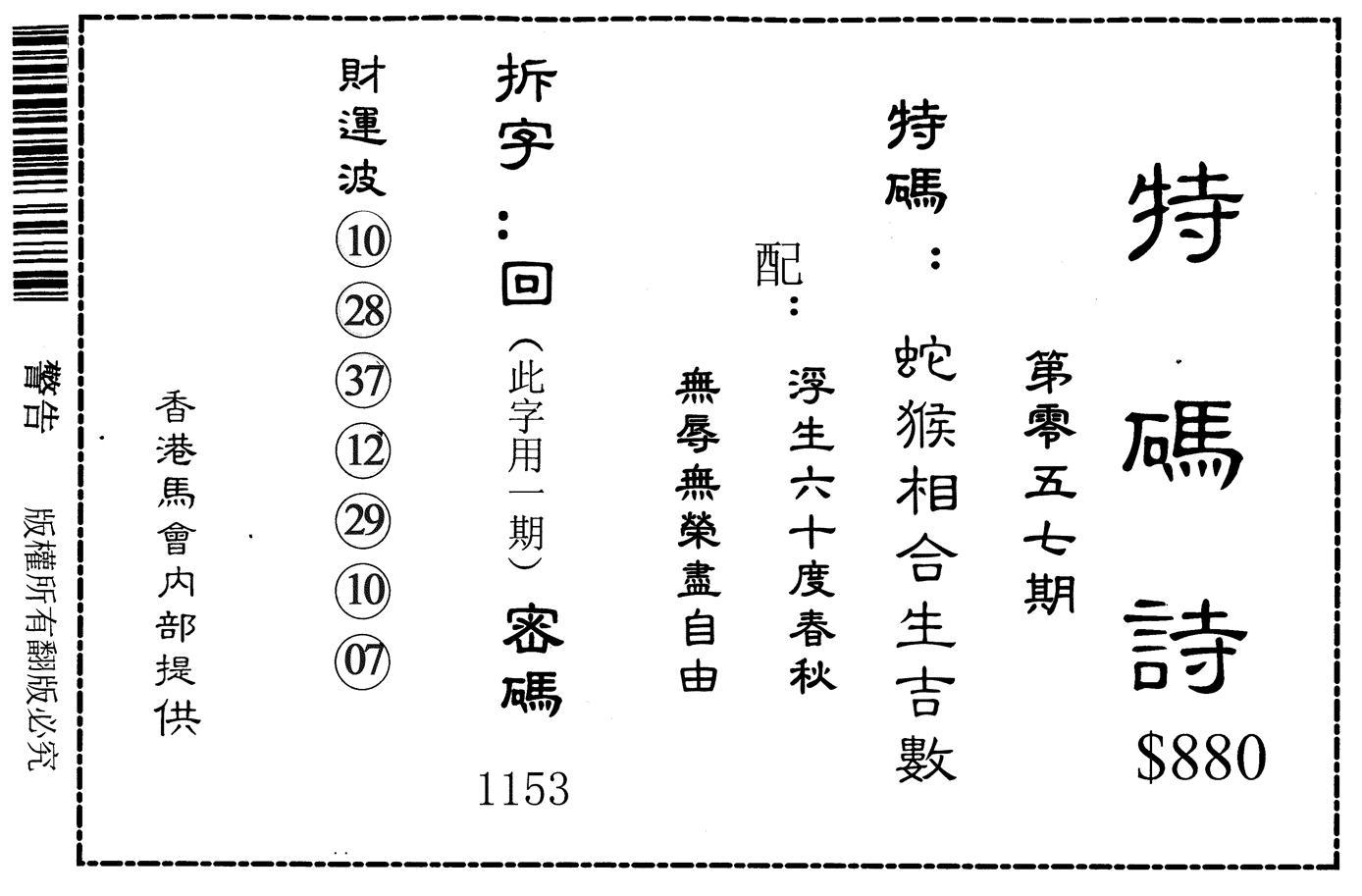 057期特码诗880(黑白)