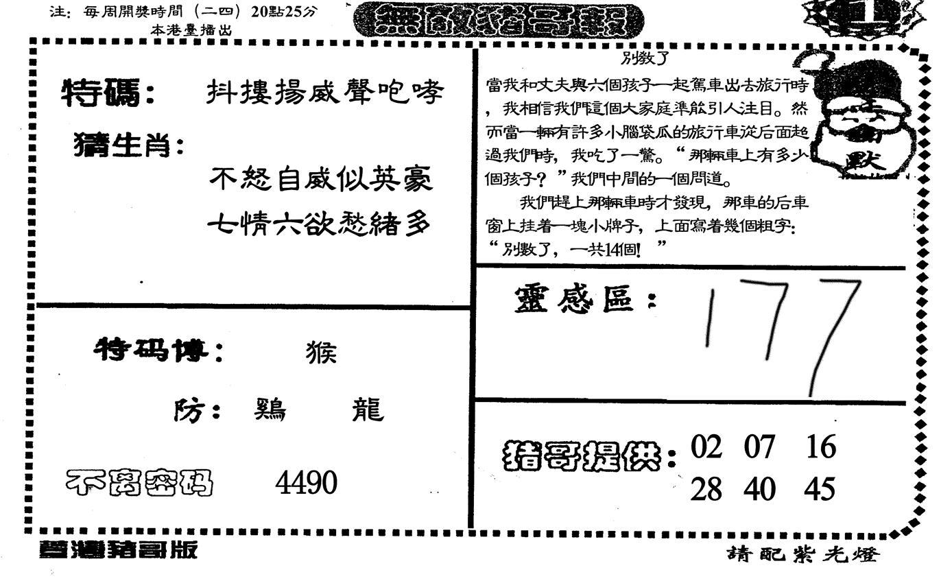 057期无敌猪哥-1(黑白)