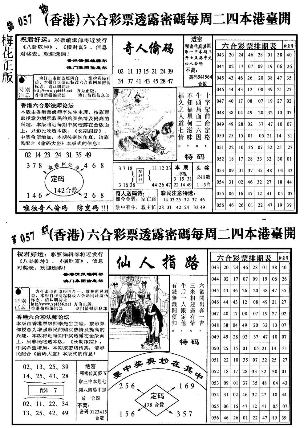057期梅花四合二(黑白)