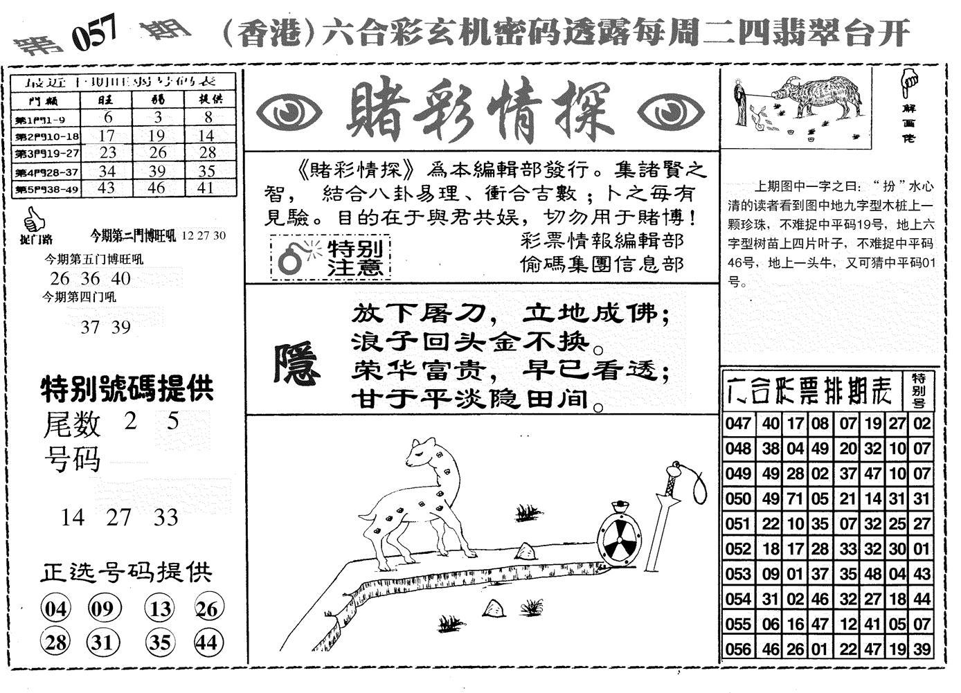 057期堵彩情探(黑白)