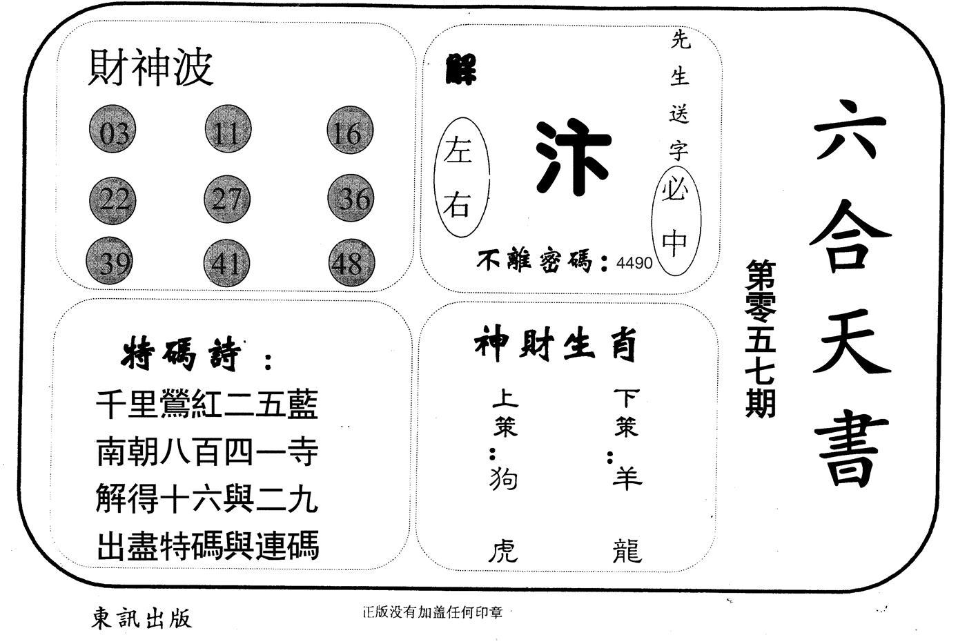 057期六合天书(黑白)