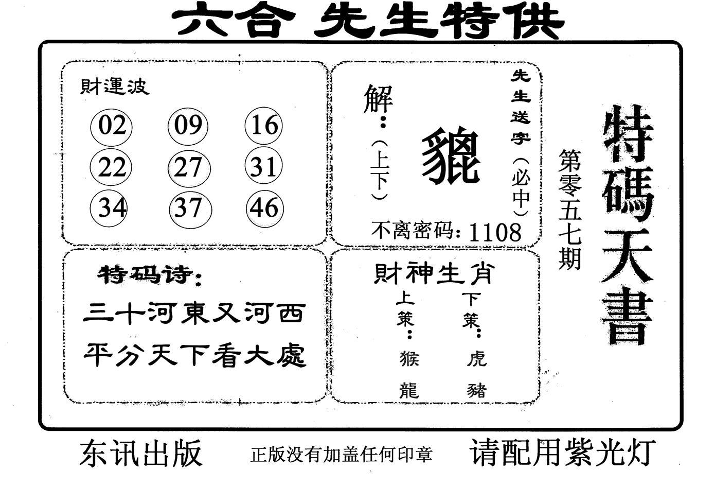 057期特码天书(黑白)