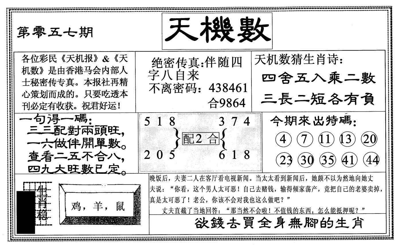 057期天机数(黑白)
