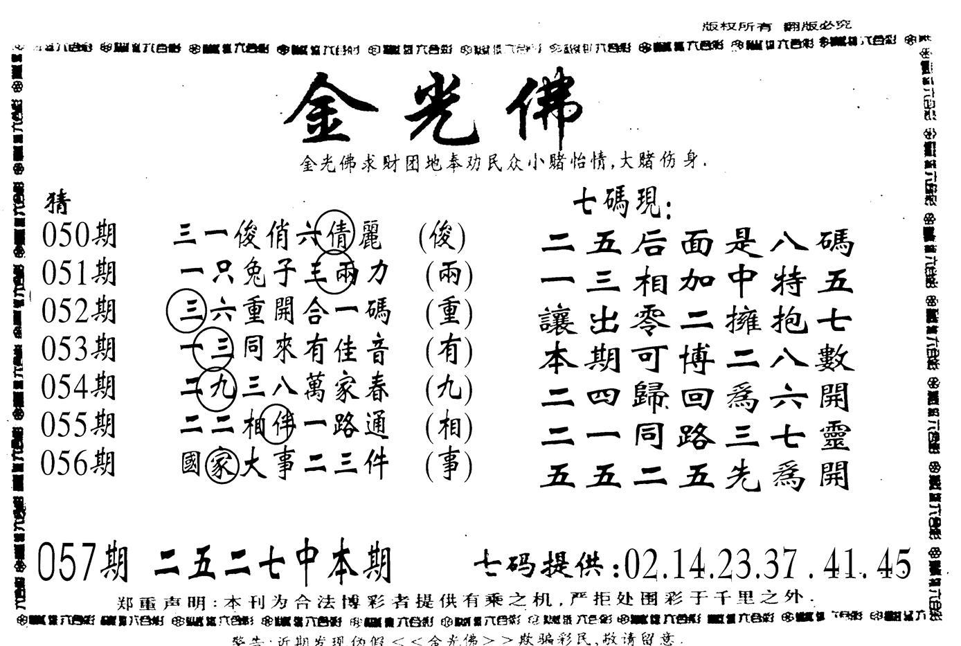 057期老金光佛(黑白)