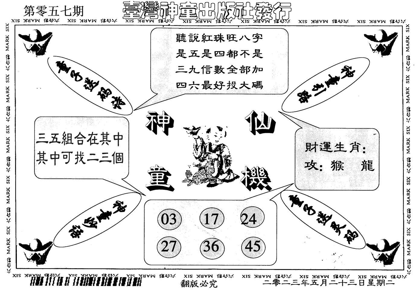 057期神童仙机(黑白)