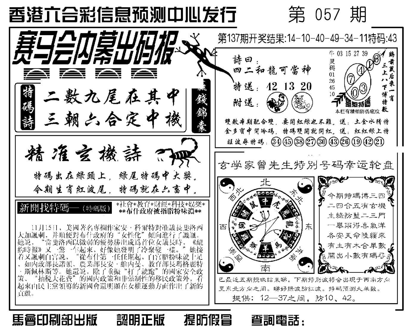 057期赛马会内幕出码报(黑白)