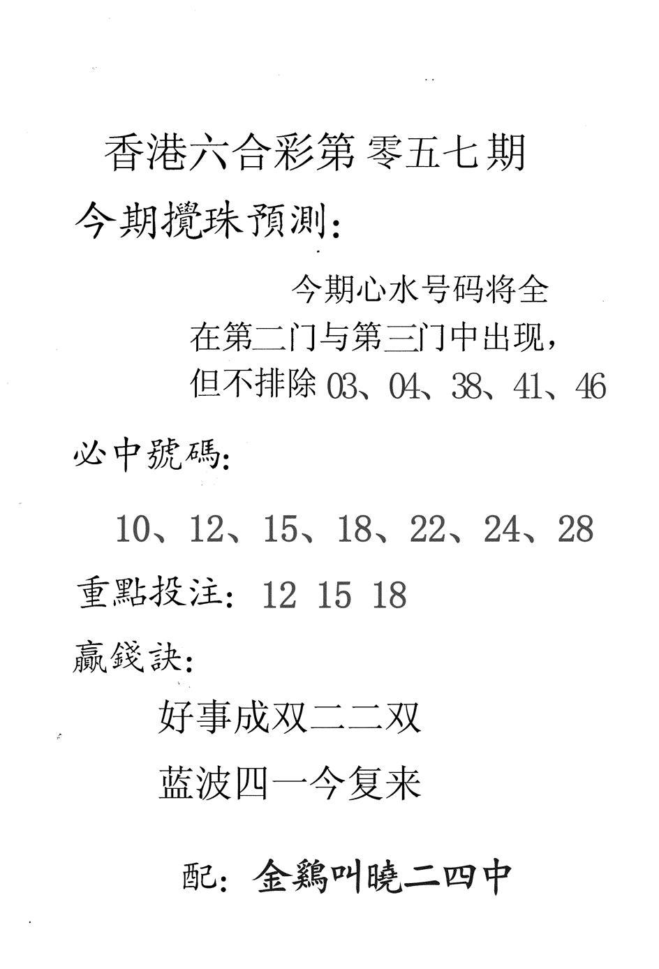 057期香港预测(黑白)