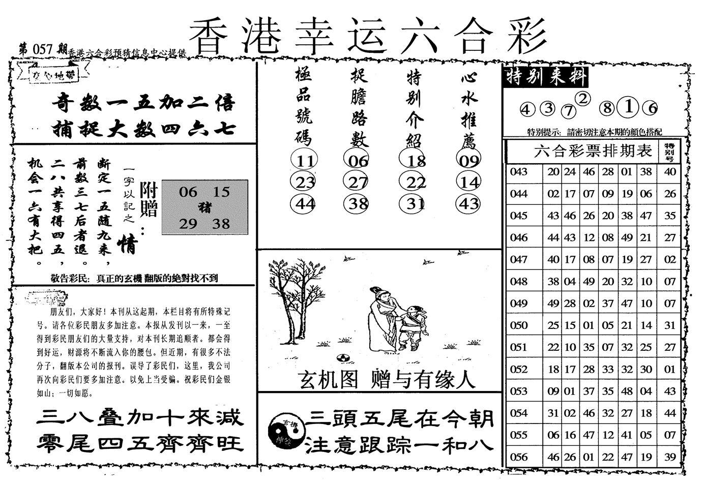 057期幸运六合彩(信封)(黑白)