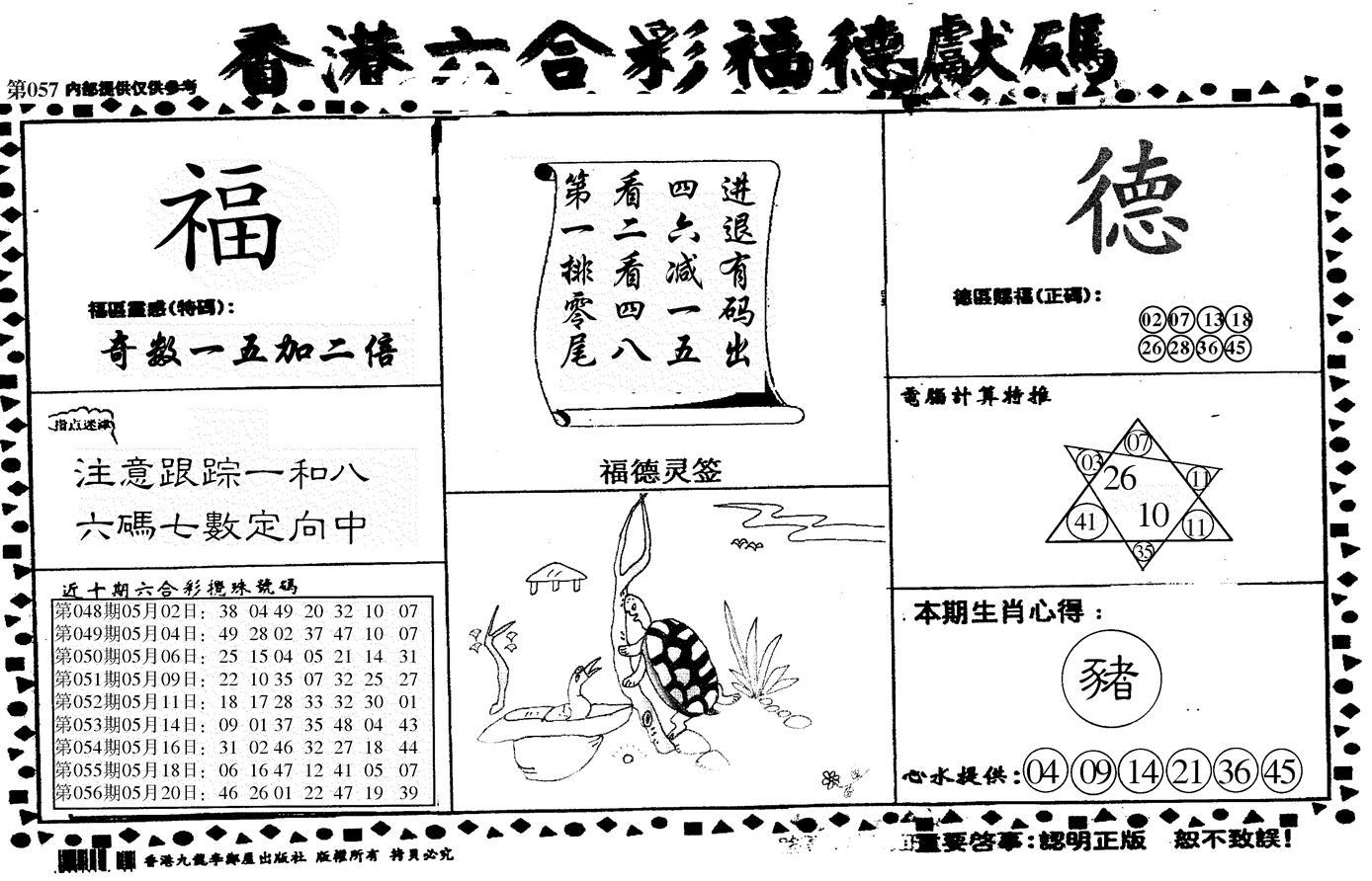 057期德福献码信封(黑白)
