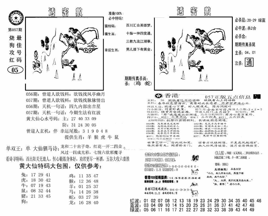 057期诸葛透密数(黑白)