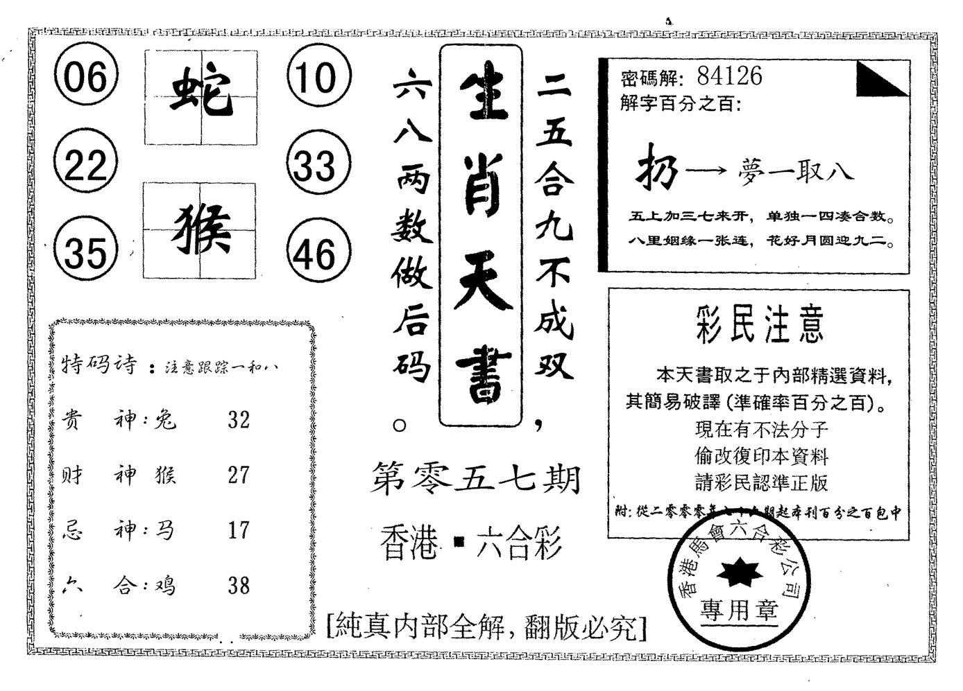 057期生肖天书(黑白)