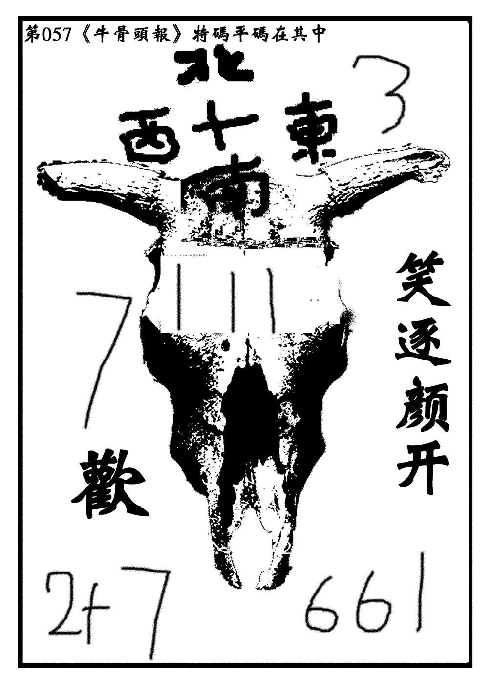 057期牛头报(黑白)