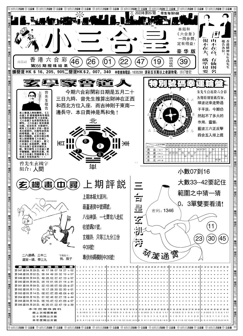 057期中版三合皇A(黑白)