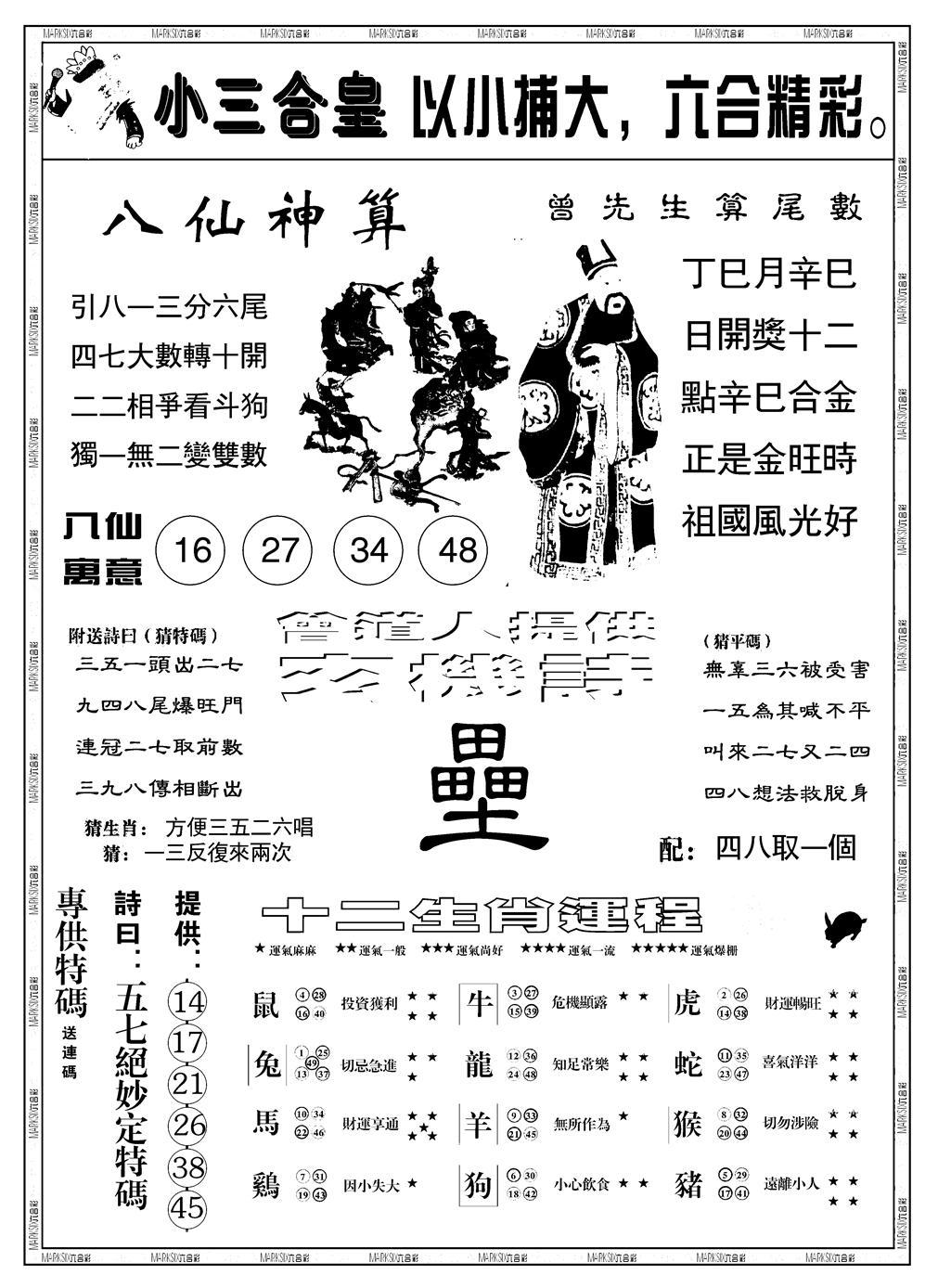 057期中版三合皇B(黑白)