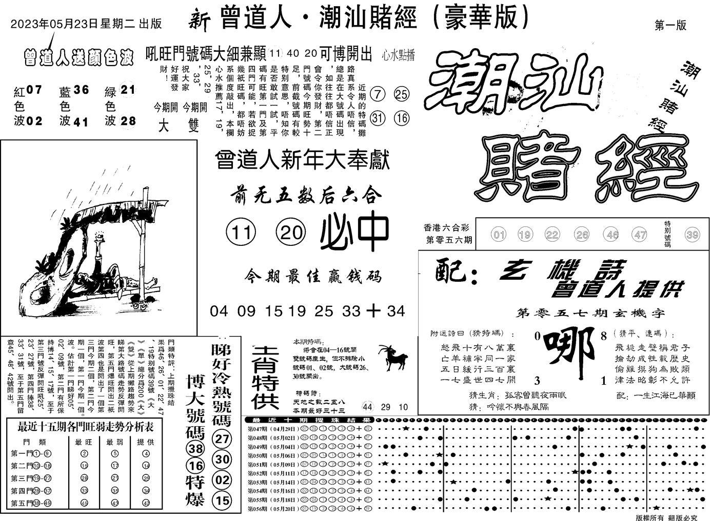 057期潮汕赌经濠华版A(黑白)
